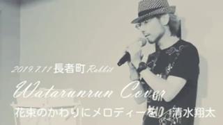 ワタルンルン(愛知)の歌います