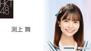 渕上 舞(HKT48 チームKⅣ)