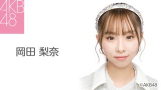 岡田梨奈(AKB48 チームK)
