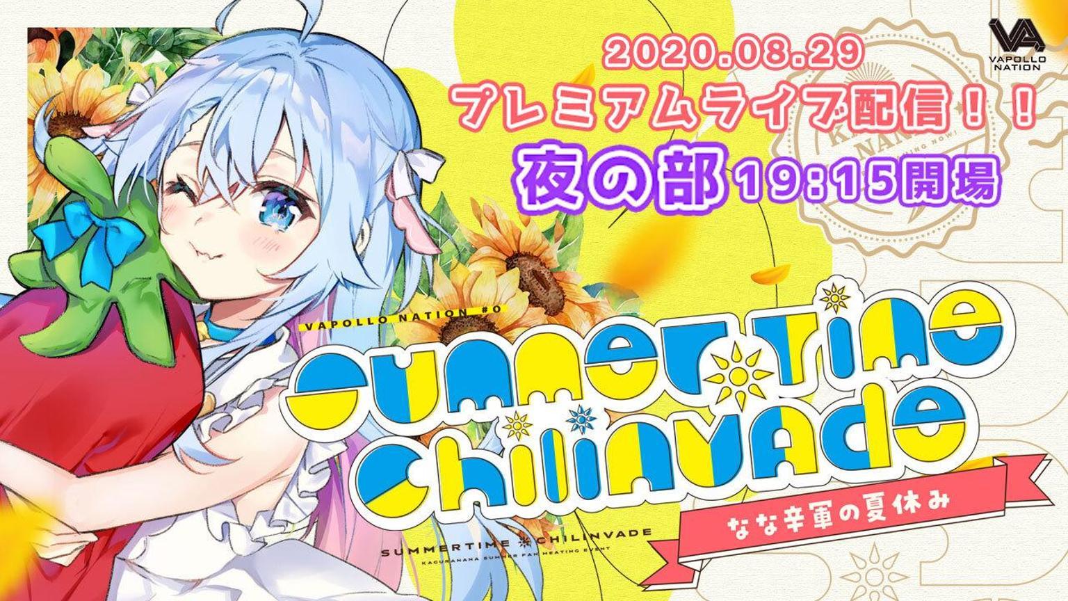 【夜の部】Summer time ❁ Chilinvade