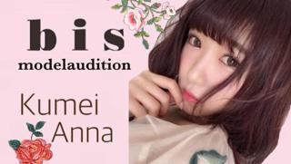 Anna ♥ 雑誌『bis』audition