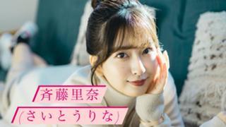 斉藤里奈(さいとうりな)フレキャン2019 感謝!
