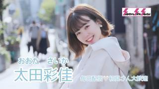 太田彩佳(SuperbSickSquad)はっぴー診療所