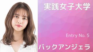 【実践女子大学】Entry No.5 チューバックアンジェラ