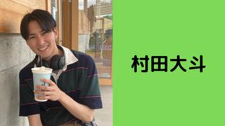 【ガチイベ応援大感謝!🔥&新アバ配布中!】村田大斗