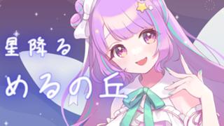 【3/27~ガチイベ】星降るめるの丘【最後まで走る!】