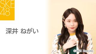 深井 ねがい(SKE48 チームE)
