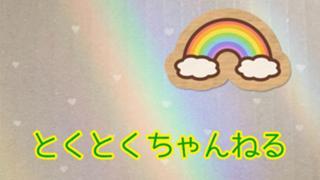 【カラオケ】@とくとスタジアム@コメントまでは無音