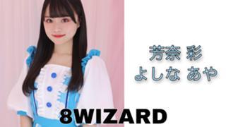 芳奈彩【8WIZARD】
