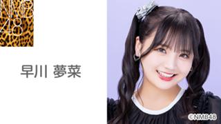 早川 夢菜(NMB48 7期研究生)