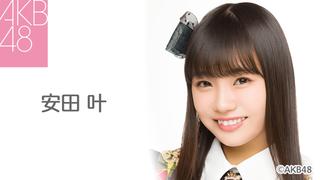 安田 叶(AKB48 チームK)