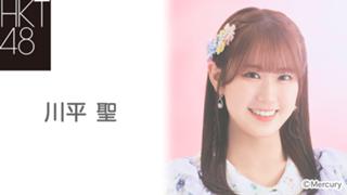 川平 聖(HKT48 研究生)