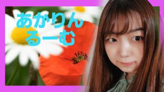 【イベ感謝】あかりんるーむ♡5/16~誕生日イベ
