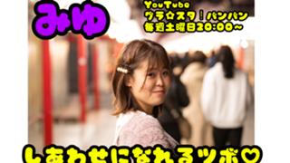 【1ヶ月まったりイベ参加♡】みゆ◁:彡