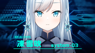 凍雪吹の配信【電子妖精計画】