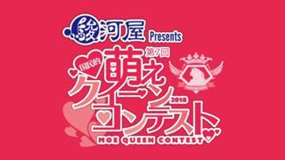 駿河屋Presents 第7回 国民的萌えクィーンコンテスト