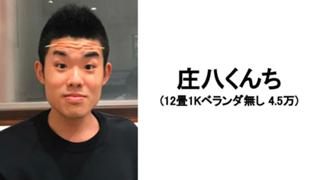 【ガチイベ】庄八くんの部屋(12畳1K4.5万)