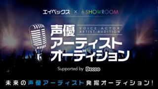 【7/29最終審査!】avex声優アーティストオーディション
