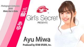 三輪 あゆ Girl's Secret ガールズシークレット