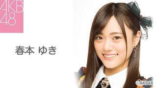 春本 ゆき(AKB48 チーム8)