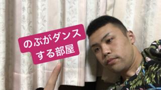 のぶのダンス日記