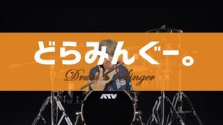 【ドラム】どらみんぐー。ROOM
