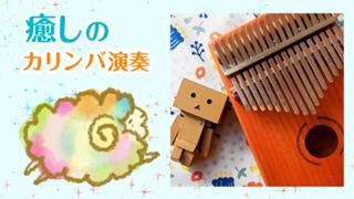 【癒しのカリンバ演奏】ひつじのスタジオ