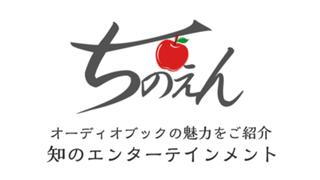 ちのえん(知のエンターテインメント)