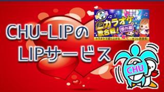 ♡CHU-LIPのLIPサービス♡