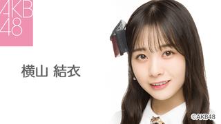 横山 結衣(AKB48 チーム8)