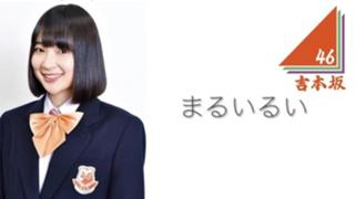 まるいるい(吉本坂46)