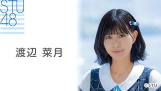 渡辺 菜月(STU48 2期研究生)