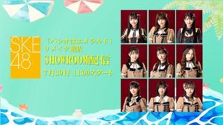 SKE48 Zepp Tour 2021特別配信