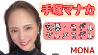 MONAランキング♡手塚マナカMONAPTモデルてぬー