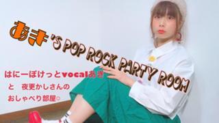 あき's Pop Rock Party ROOM☺︎