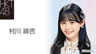 村川 緋杏(HKT48 チームTⅡ)