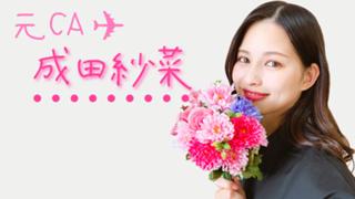 【9月再開/元CA✈️】成田紗菜の「おつさな!」