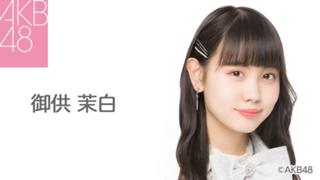 御供 茉白(AKB48 チーム8)