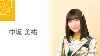 中坂 美祐(SKE48 研究生)