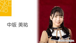中坂 美祐(SKE48 チームS)