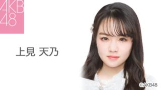 上見 天乃(AKB48 チーム8)