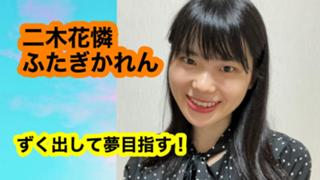 3/8〜ガチイベ!⁑二木花憐フタギカレン⁑