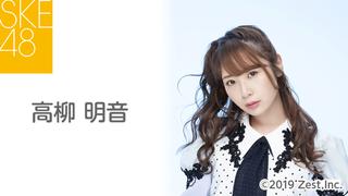 高柳 明音(SKE48 チームKⅡ)