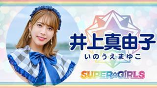 SUPER☆GiRLS 井上真由子
