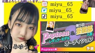 みゆうジックステーション♪♪(miyuステ)Popteen