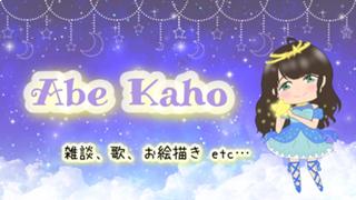 華歩*Kaho's Room*@A-light所属