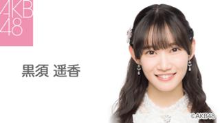 黒須 遥香(AKB48 チーム4)