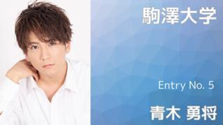 【駒澤大学】Entry No.5 青木勇将