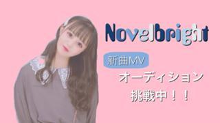 さほ【NovelbrightMVオーディション挑戦中!】