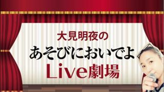 明夜 akiyo ♬ シンガーソングライター♬